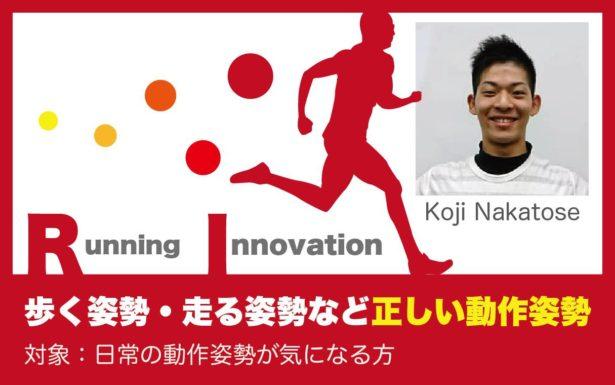 Running Innovation